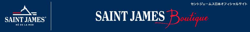 セントジェームス日本オフィシャルオンラインブティック