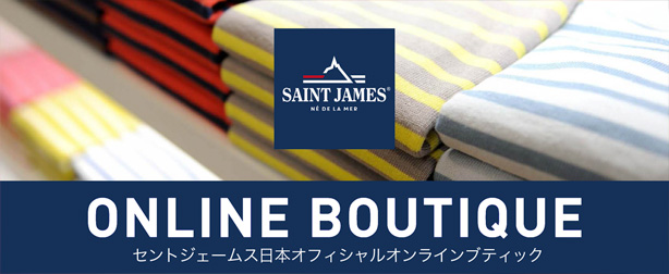 saint james online boutiqeセントジェームス日本オフィシャルオンラインブティック